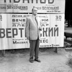 Алесандр Вертинский у Афиши концерта в Ялте